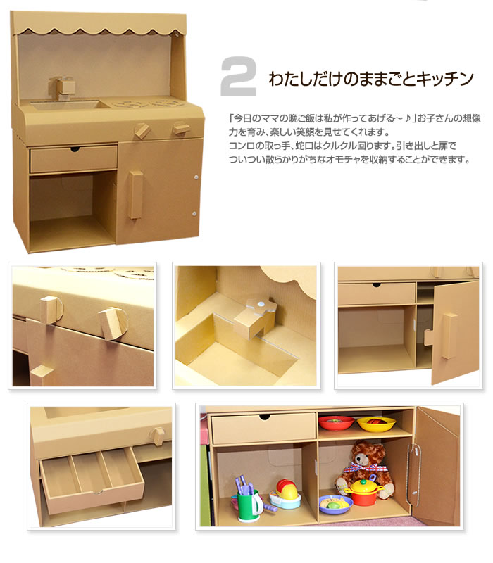 Howay cardboard store rakuten global market three for Kitchen set for 1 year old