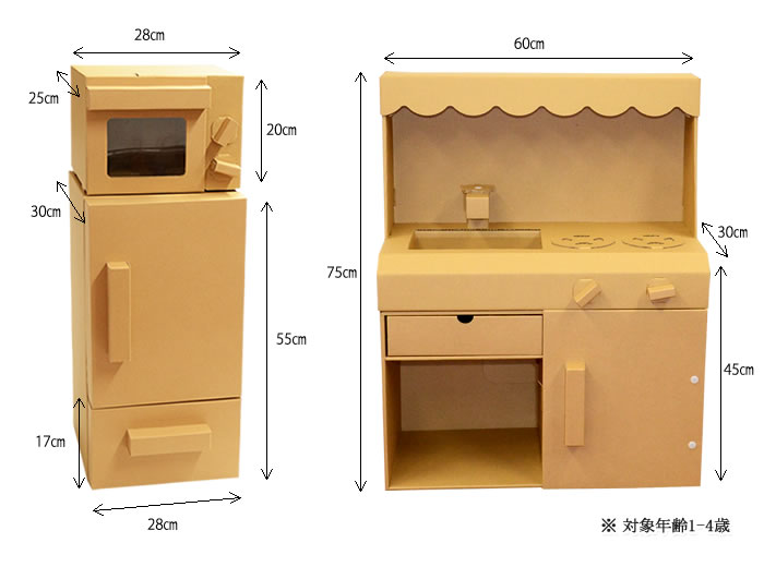 Howay cardboard store rakuten global market three for Kitchen set for 8 year old