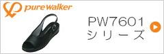 PW7601