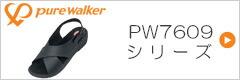 PW7609
