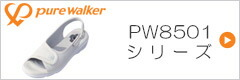 PW8501