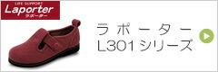 ラポーターL301