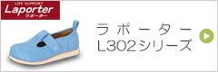 ラポーターL302