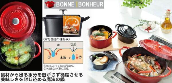 BONNE BONHEUR(ボンボネール)