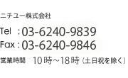 ニチユー株式会社 Tel:03-6240-9839 Fax:03-6240-9846 営業時間10時〜18時(土日祝を除く)