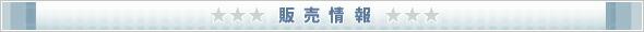 鉄道模型・TOY通販・買取 ホビーランドぽち・販売情報タイトル