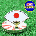 4 ■ flip-up markers sunny sky (well done) ( main white Golf marker gift competition giveaway prizes )