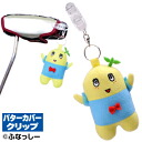 5 ■ beech! and-type clip ( anime here funny! golf equipment gift competition prize giveaway popularity )