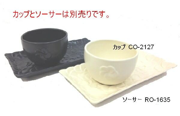 HUG ONLINE SHOP/Jenggala プルメリアカップ&ソーサー