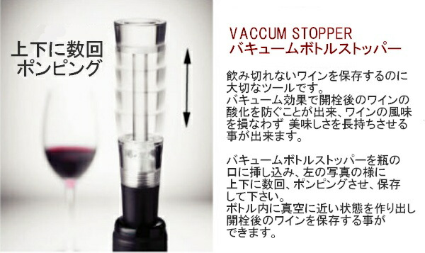 HUG ONLINE SHOP/menu Vacuum Stopper/バキュームボトルストッパー