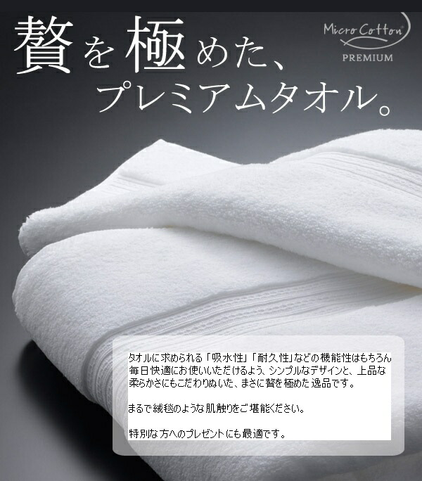 HUG ONLINE SHOP/Micro Cotton premium/フェイスタオル