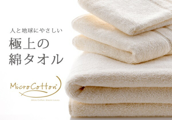 HUG ONLINE SHOP/Micro Cotton/マイクロコットン