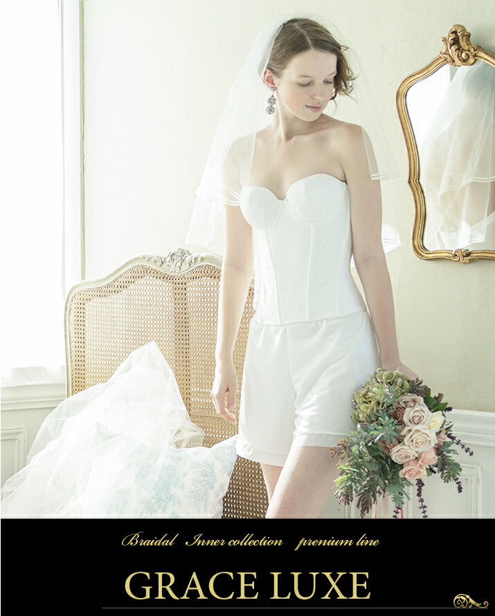 Wedding Dress Undergarments: Rakuten Global Market: Bridal