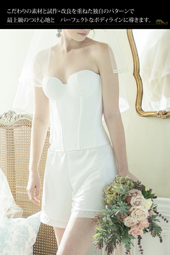 Bridal inner hugge rakuten global market bridal for Underwear under wedding dress