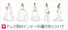 ドレスに合わせたインナーの選び方