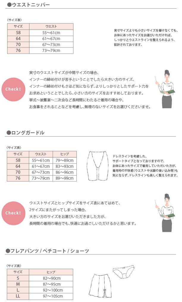ウエストニッパーサイズ表、ガードルサイズ表、フレアパンツサイズ表