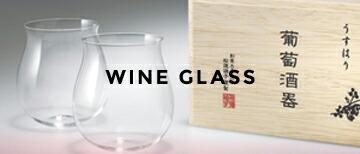 松徳硝子 葡萄酒器
