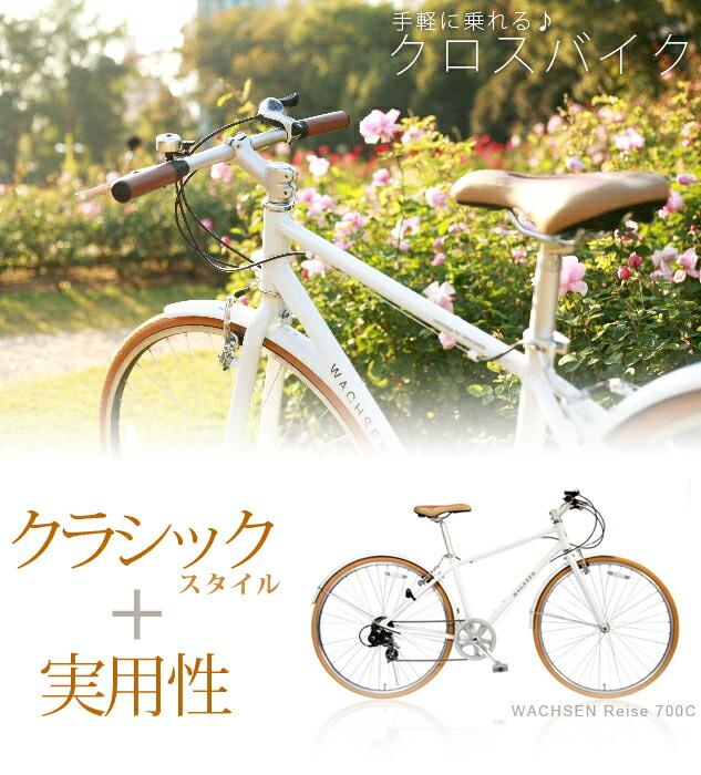 自転車 クロスバイク WACHSEN BR-700 Reise(リーゼ) 6段変速