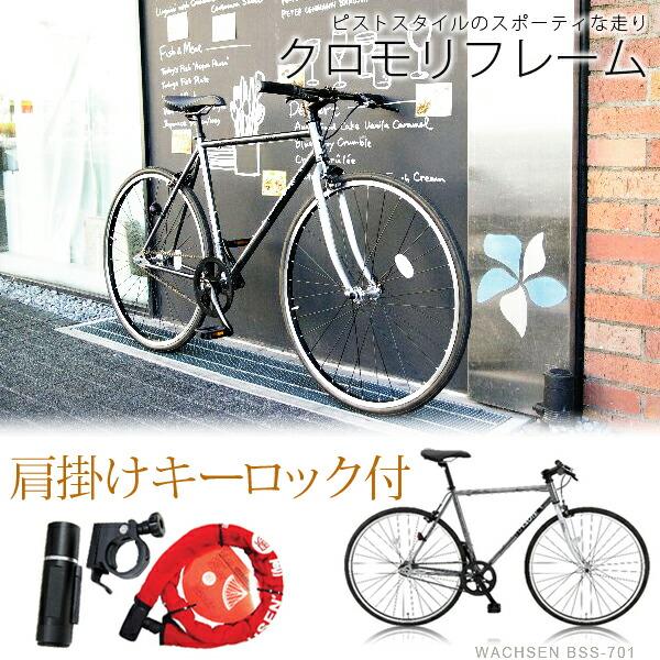 自転車の 自転車 固定ギア フリーギア : ... フリーギア 固定ギア 700C