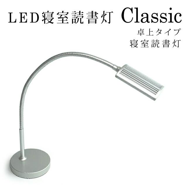 テーブルランプ インテリア照明 省エネ LEDライト 実用性 株式会社エル光源