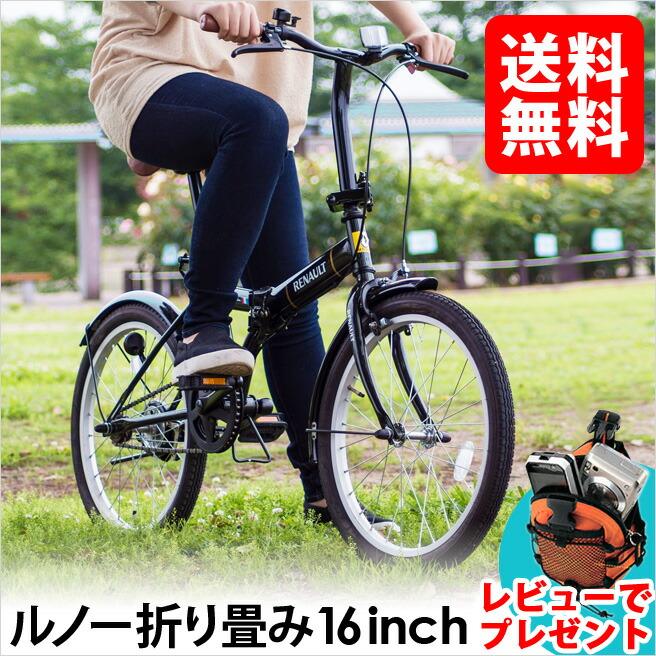 自転車の ルノー 自転車 24インチ : 折り畳み自転車 RENAULT(ルノー ...