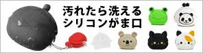 「スベスベ素材のかわいい人気者!」p+g design (ピージーデザイン)