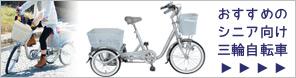 三輪自転車はコチラ