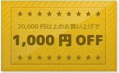 20,000円以上でのお買い上げで1,000円OFF!