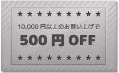 10,000円以上でのお買い上げで500円OFF!