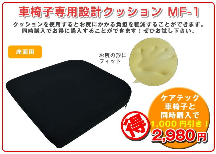 車椅子クッション MF-1