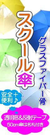 目立つカラーに透明窓付き!!安心安全のスクール傘!!