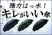 超強力撥水の紳士傘!!