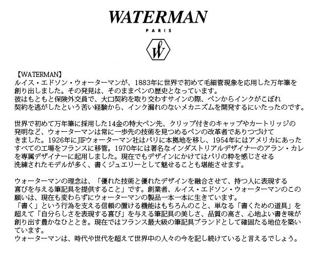 WARTERMAN
