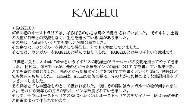 KAIGELU