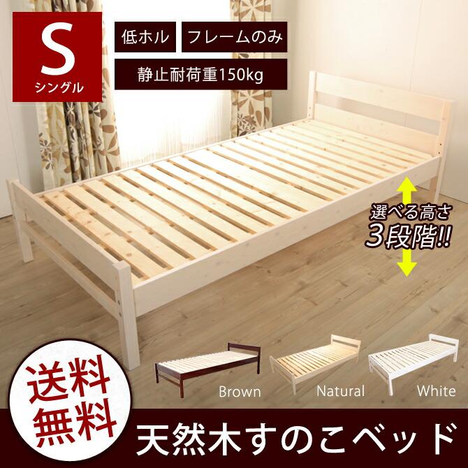 【耐荷重150kg】高さ調節機能付き!がっちり頑丈シンプルベッド