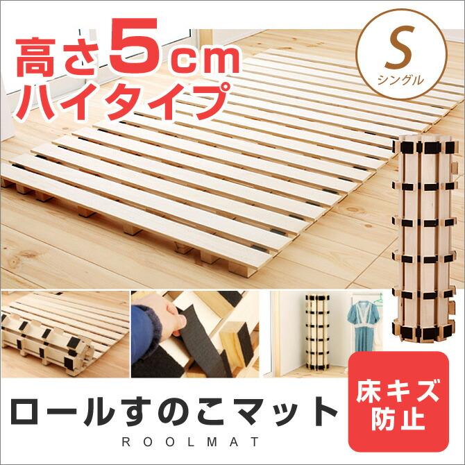 湿気・カビ対策に!高さ約5cm!ロール式 桐すのこベッド