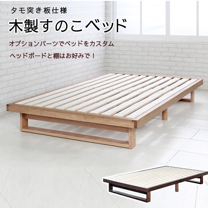 木製すのこベッド セミダブル ...