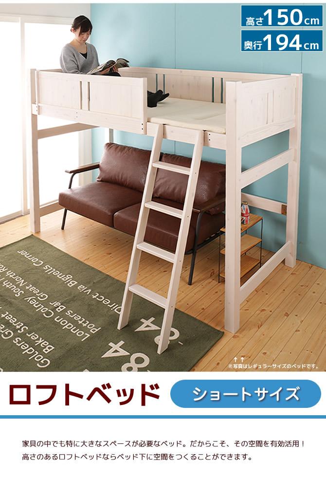 木製ロフトベッド ショートサイズ コンパクトサイズ