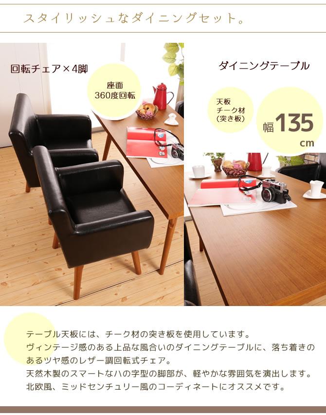 テーブル、チェア4脚  ファミリーの食卓にちょうどいい