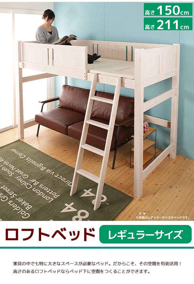 木製ロフトベッド  レギュラーサイズ