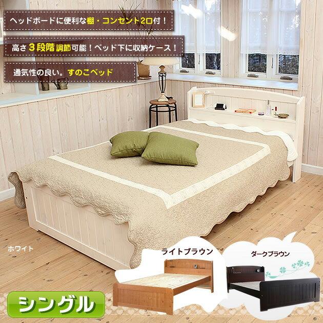【天然木パイン材棚】ナチュラルカントリー調すのこベッド