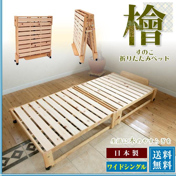 日本製 折りたたみ式ひのきすのこベッド 通気性抜群 ワイドシングルベッド