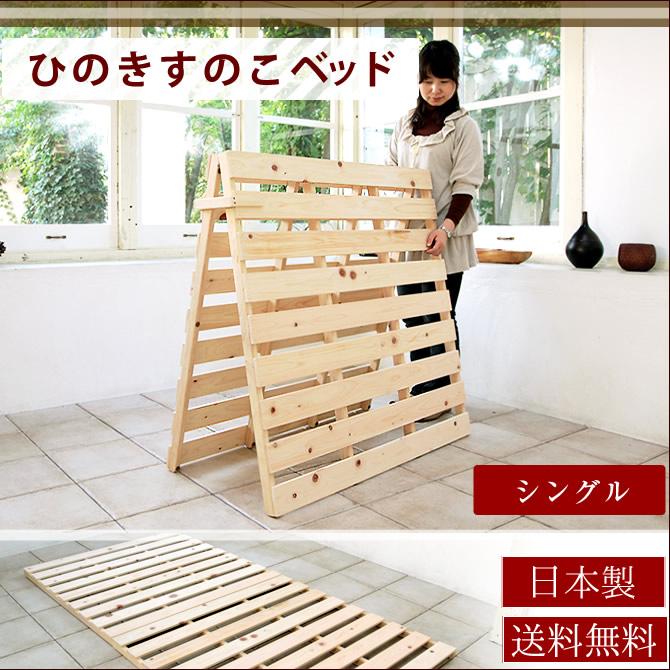 【日本製】【広島府中家具】折り畳みひのきすのこマット