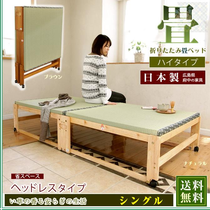 【天然木】い草の香る折りたたみ畳ベッド【ヘッドレス】