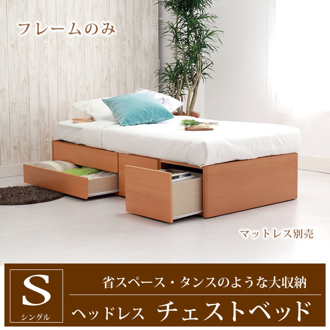 収納ベッド シングル ベッドフレームのみ…