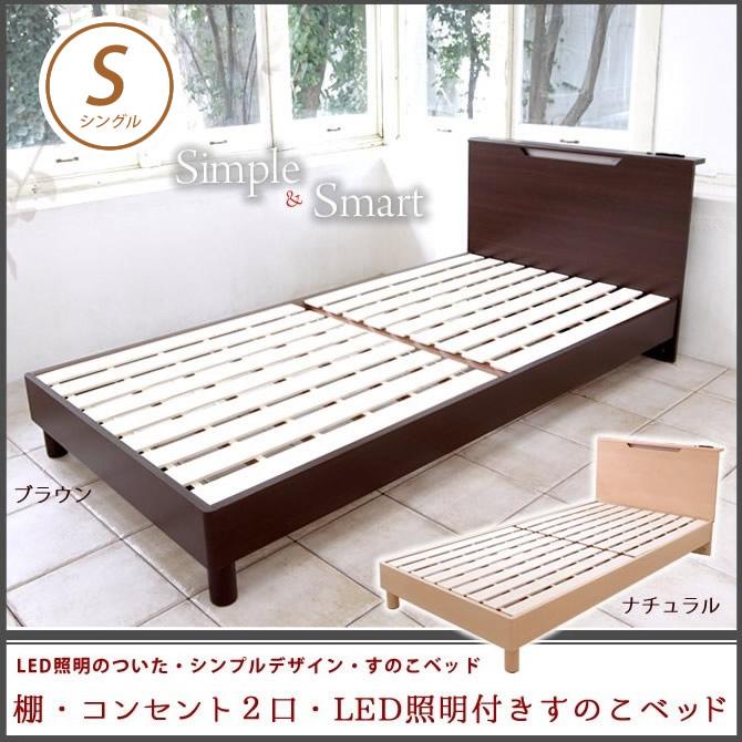 棚・コンセント2口・LED照明付きすのこベッド シングル