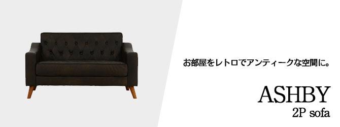 RIA 2P sofa