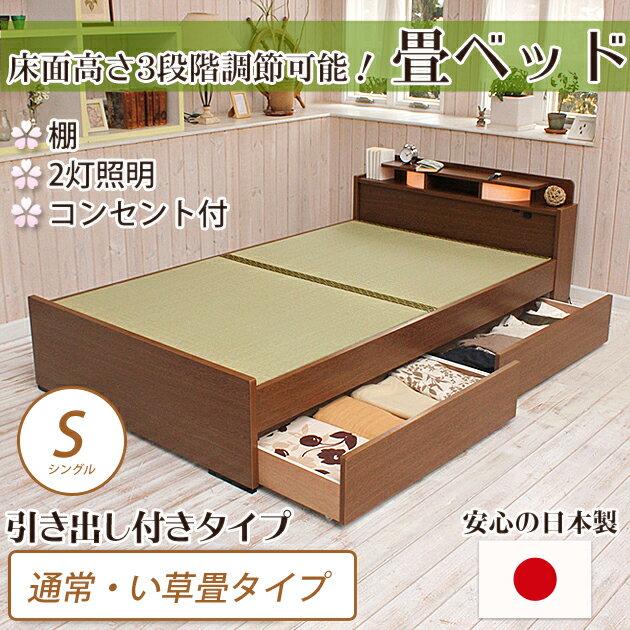 棚・2灯照明・コンセント付き畳ベッド【引き出し付き】
