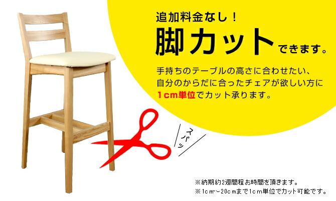 天然木製 ハイチェア カムイ 脚カット無料