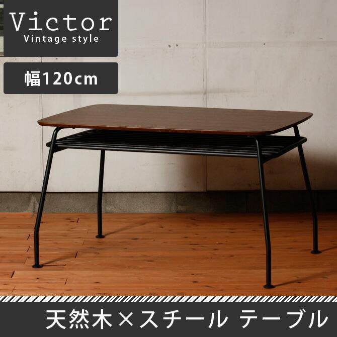 テーブル 幅120cm